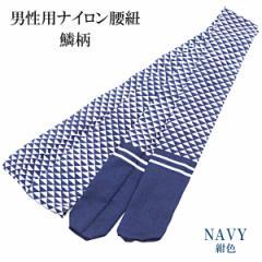 メンズ腰紐 240cm ナイロン100% 紺色 ウロコ柄