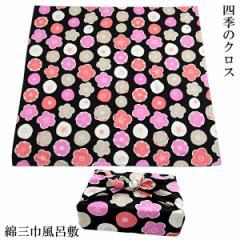 風呂敷 三巾 103cm 桜 黒 綿100%