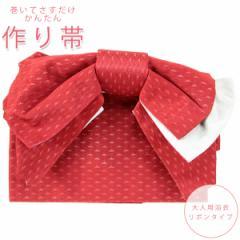 作り帯 -14- レディース浴衣帯 リボン型 赤 レッド/アイボリー ラメ 日本製