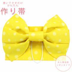 作り帯 -24- レディース浴衣帯 リボン型 イエロー系 レモン色 水玉柄