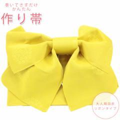 作り帯 -25- レディース浴衣帯 リボン型 イエロー系 ひわ色 花柄