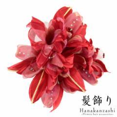 髪飾り-307- 花飾り レッド 振袖 成人式 日本製