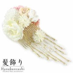 髪飾り -315- 花飾り ホワイト ゴールド 振袖 成人式 日本製 パールビーズ