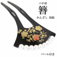 バチ型かんざし -15- パール付き 二本差し 蒔絵柄 黒