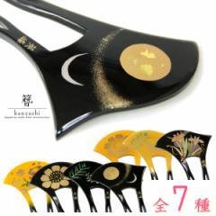バチ型 かんざし -31- 二本挿し 髪飾り 蒔絵 黒 べっ甲調