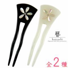 バチ型かんざし -36- 二本挿し 髪飾り 小さめ シェル風  ラインストーン