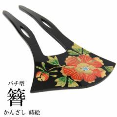 バチ型かんざし -440- 二本差し 蒔絵柄 黒