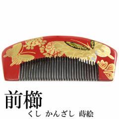 櫛かんざし -65- 前櫛 半京 髪飾り 蒔絵 赤 蝶々