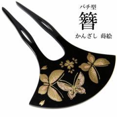 バチ型かんざし -85- 二本差し 蒔絵柄 黒