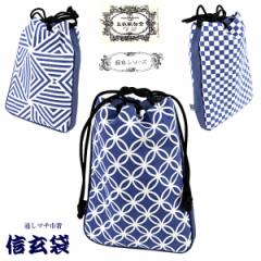 信玄袋 藍色 五色帆布堂 メンズ 巾着袋 綿100% 和柄 日本製