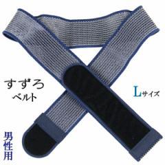 すずろベルト メンズ 紺色 L-size 長尺 5.8×95cm