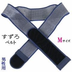 すずろベルト メンズ 紺色 M-size 5.8×85cm