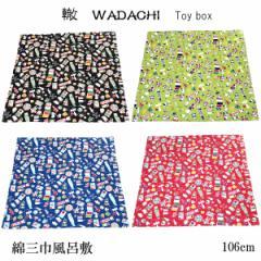 風呂敷 三巾 106cm ToyBox 綿100%
