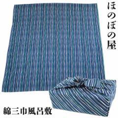 風呂敷 三巾 109cm カラフルライン マリンブルー 綿100%