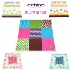 有職 風呂敷 118cm echino(エチノ) 綿100%