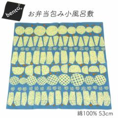 nugoo 風呂敷 53cm bento(ベントー) ほくほく 綿100%