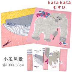 むす美 風呂敷 50cm Kata Kata むすび 綿100%