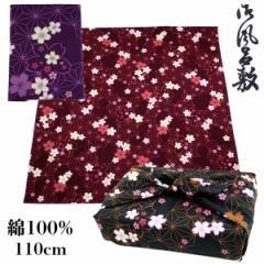 風呂敷 三巾 110cm 三陽商事 桜/麻の葉 綿100%