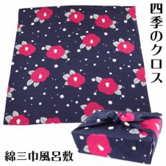 風呂敷 三巾 103cm 椿 ネイビーブルー 綿100%