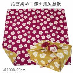 風呂敷 90cm 二四巾 両面染め 梅が香シリーズ 赤紫/芥子色 綿100%