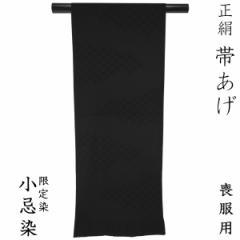 帯揚げ 喪服用 -104- 小忌染 限定染め 正絹 黒