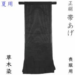 帯揚げ 絽喪服用 -106- 夏用 草木染め 正絹 花柄 水流柄 黒