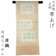 帯揚げ 丹後ちりめん -122- 唐織 正絹 日本製 有職文様 洒落柿色