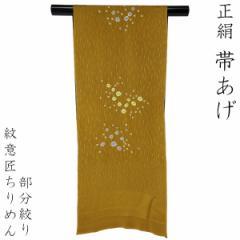 帯揚げ 紋意匠ちりめん -129- 正絹 鹿の子 山吹茶色