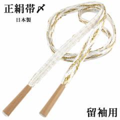 帯締め 留袖用 -11- 畝打組 正絹 白/金
