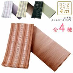 半幅帯 -36- 小袋帯 浴衣帯 ポリエステル100% 4m 長尺 日本製 リバーシブル