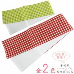 半幅帯 -52- 小袋帯 浴衣帯 綿 リバーシブル チェック柄 赤 黄緑色 白