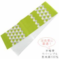 半幅帯 -56- 小袋帯 浴衣帯 綿 リバーシブル 亀甲 黄緑色/ホワイト