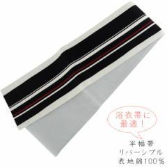 半幅帯 -57- 小袋帯 浴衣帯 綿 リバーシブル 横ストライプ 生成り/ブラック/レッド/グレー系