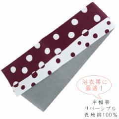 半幅帯 -58- 小袋帯 浴衣帯 綿 リバーシブル 水玉 あずき色/グレー系