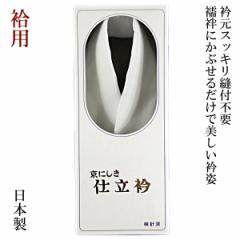 京にしき 仕立て衿 袷用 白