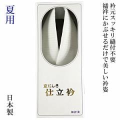京にしき 絽仕立て衿 夏用 白