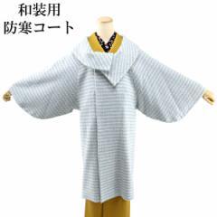 和装コート -10- ウールコート ロールカラー レディース ブルー Free-size