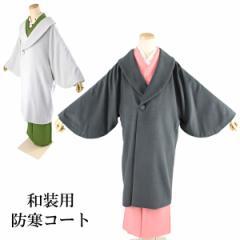 和装コート -70- ウールコート ヘチマ襟 レディース 2色 Free-size