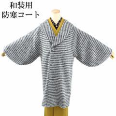 和装コート -8- ウールコート ヘチマ襟 レディース 白/黒 Free-size