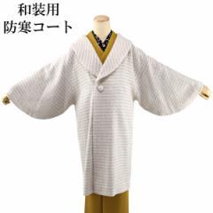 和装コート -9- ウールコート ヘチマ襟 レディース ベージュ Free-size