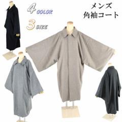 角袖コート -18- メンズ和装コート 全4色 M/L/LL-size