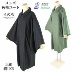角袖コート -20- メンズ和装コート 米沢織 正絹 絹100% M/L-size