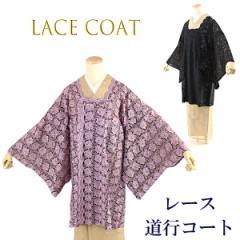 レース道行コート -3- チュールレース 刺繍 Free-size