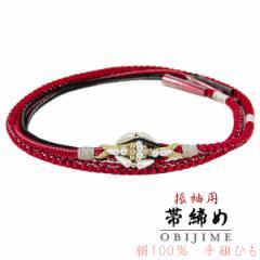 帯締め 振袖用 -83- 絹100% 丸組 手組み 赤色