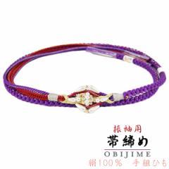 帯締め 振袖用 -84- 絹100% 丸組 手組み 紫色