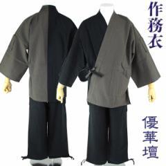 メンズ作務衣 -2- 優華壇 バイカラー 綿100% S/M/L/LL-size 黒/灰色