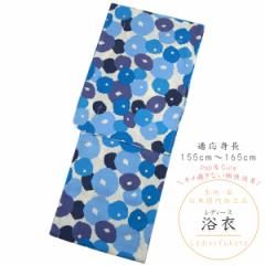 浴衣 レディース -66- 変わり織 綿100% フリーサイズ 生成り ブルー 万寿菊 モダン柄