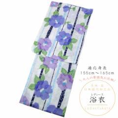 浴衣 レディース -77- 綿絽 綿100% フリーサイズ 白 青 紫 花柄