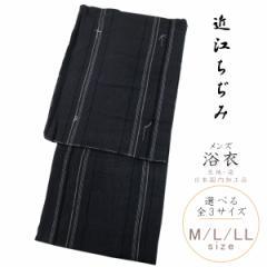 浴衣 メンズ -13- 近江ちぢみ 綿麻 Mサイズ Lサイズ LLサイズ 黒色