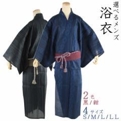 浴衣 メンズ -1- 綿100% S M L LLサイズ 黒 紺